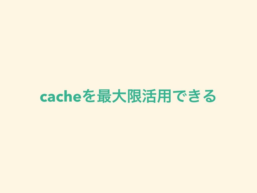 cacheΛ࠷େݶ׆༻Ͱ͖Δ