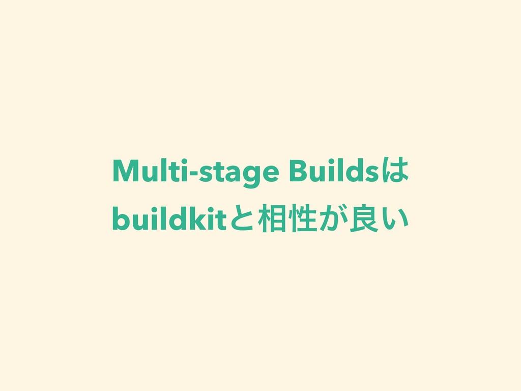 Multi-stage Builds buildkitͱ૬ੑ͕ྑ͍
