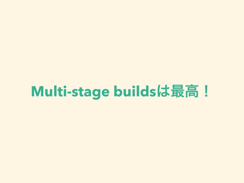 Multi-stage builds࠷ߴʂ