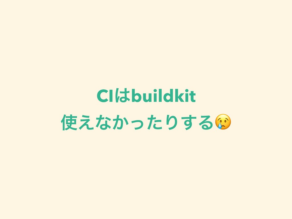 CIbuildkit ͑ͳ͔ͬͨΓ͢Δ
