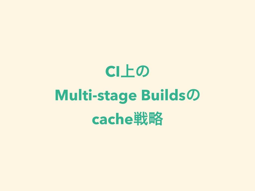 CI্ͷ Multi-stage Buildsͷ cacheઓུ