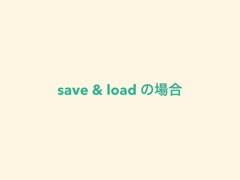 save & load ͷ߹