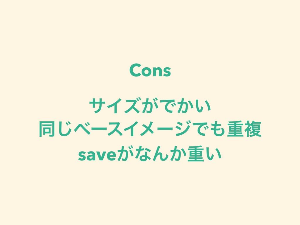 Cons αΠζ͕Ͱ͔͍ ಉ͡ϕʔεΠϝʔδͰॏෳ save͕ͳΜ͔ॏ͍