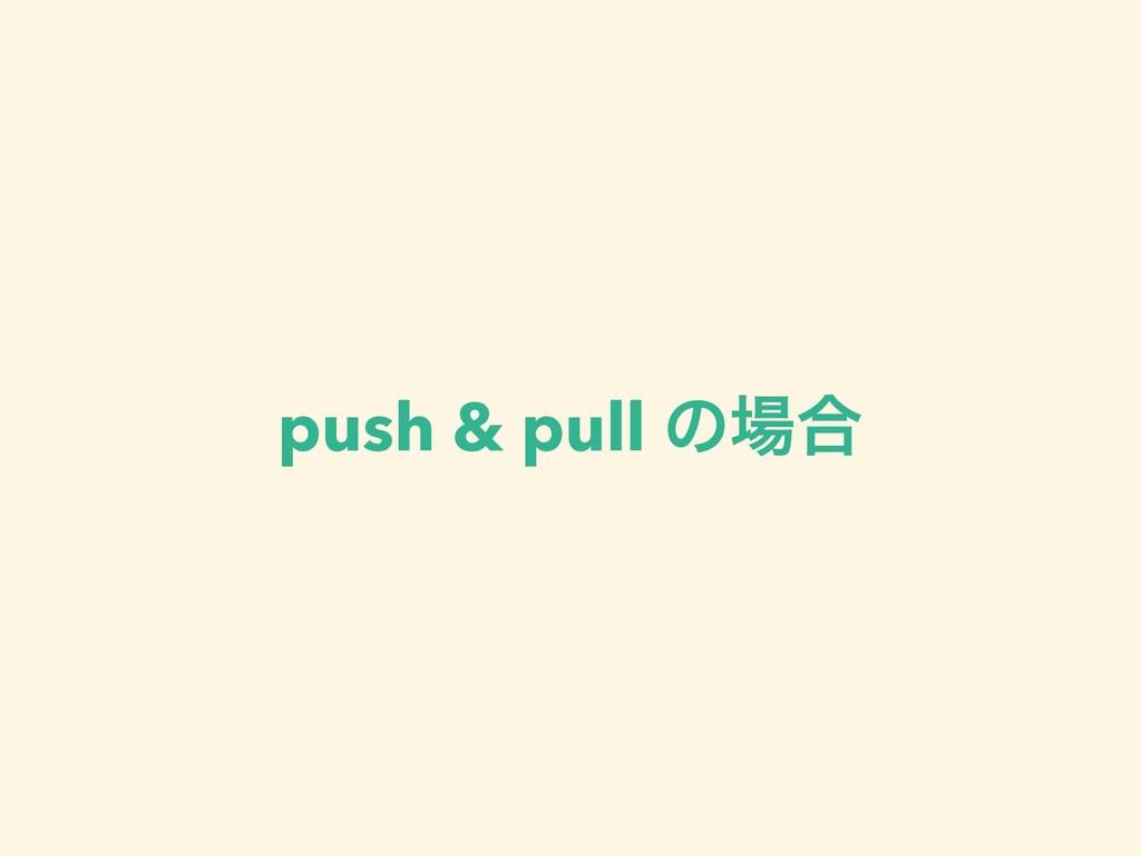 push & pull ͷ߹