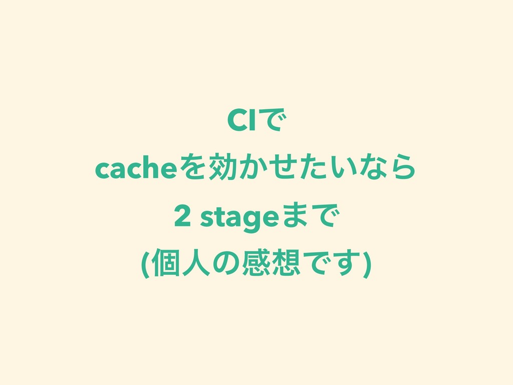 CIͰ cacheΛޮ͔͍ͤͨͳΒ 2 stage·Ͱ (ݸਓͷײͰ͢)