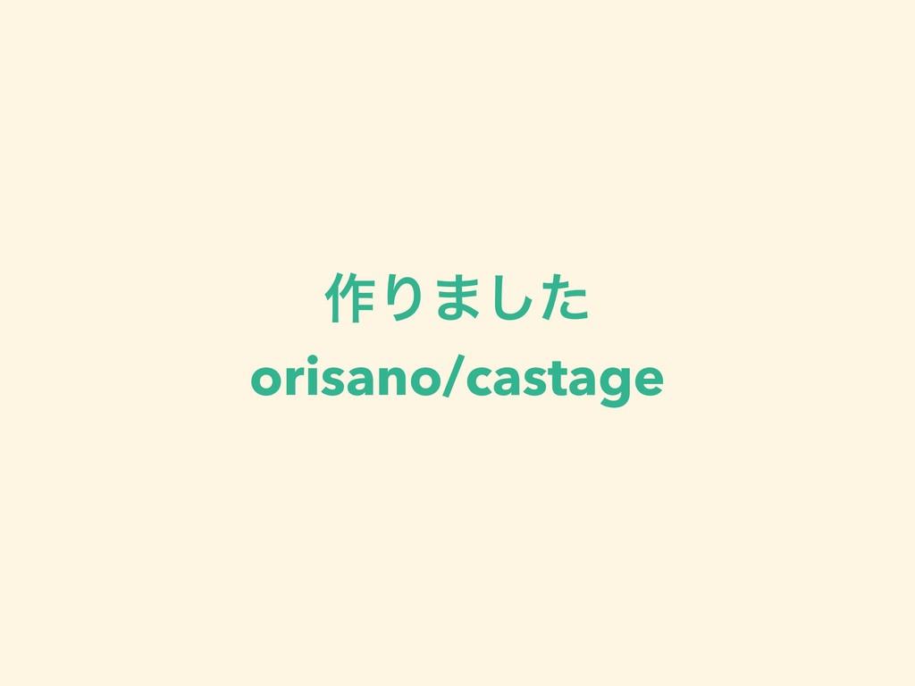 ࡞Γ·ͨ͠ orisano/castage