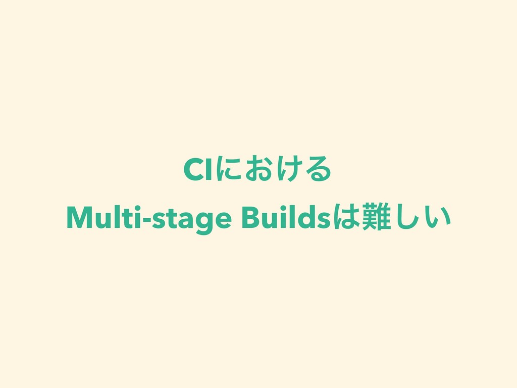 CIʹ͓͚Δ Multi-stage Builds͍͠
