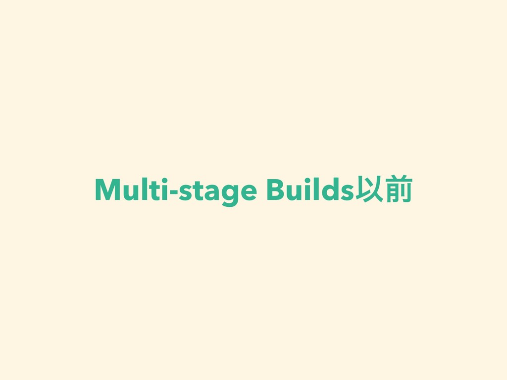 Multi-stage BuildsҎલ