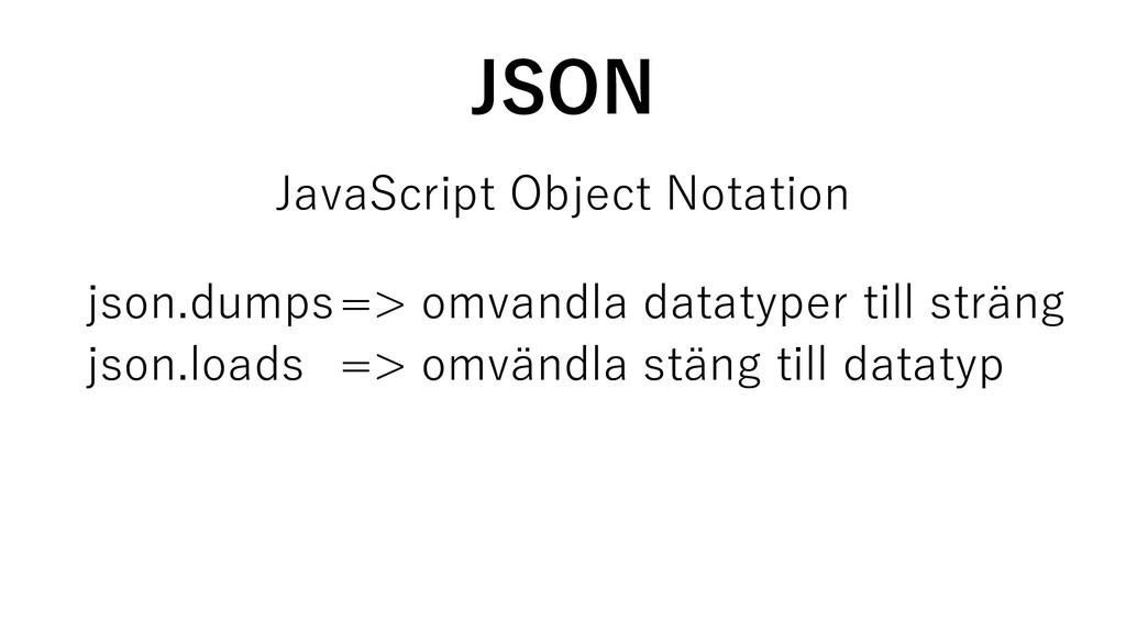 JSON JavaScript Object Notation json.dumps=> om...