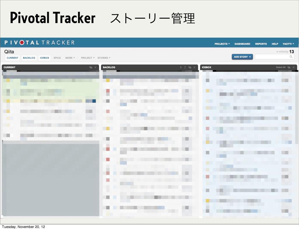 Pivotal Tracker ετʔϦʔཧ Tuesday, November 20, 12