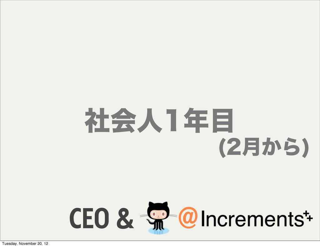 ࣾձਓ ݄͔Β  CEO & @ Tuesday, November 20, 12