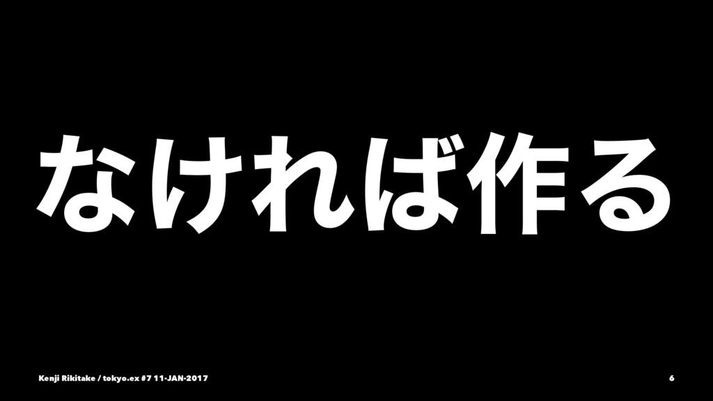 ͳ͚Ε࡞Δ Kenji Rikitake / tokyo.ex #7 11-JAN-2017...