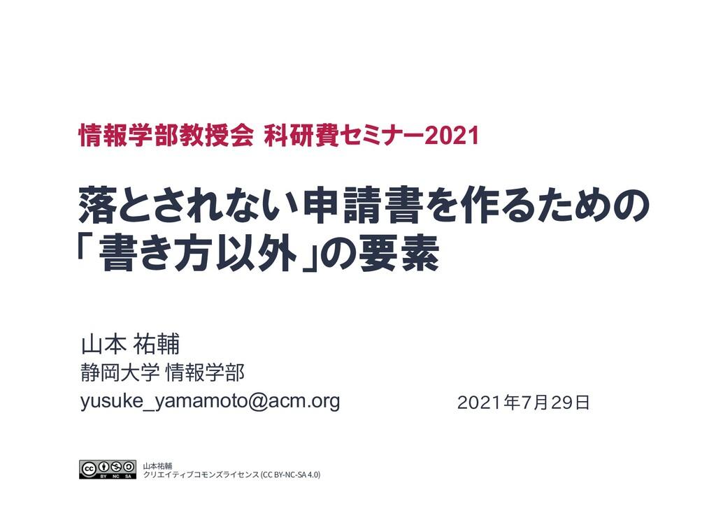 落とされない申請書を作るための 「書き方以外」の要素 㿊劤 牂鰊 䀤㣐㷕 䞔㜠㷕鿇 yusu...