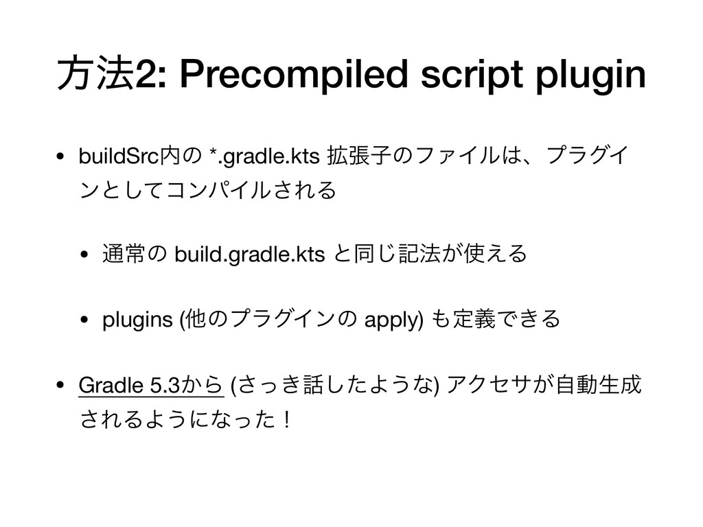 ํ๏2: Precompiled script plugin • buildSrc಺ͷ *.g...
