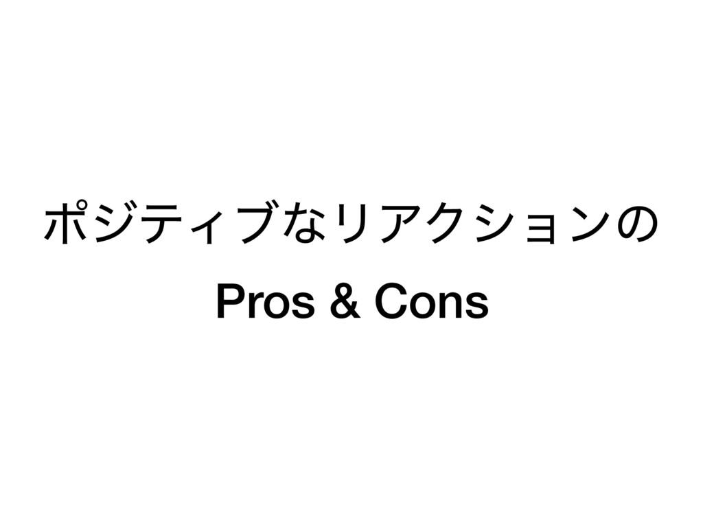 ϙδςΟϒͳϦΞΫγϣϯͷ Pros & Cons