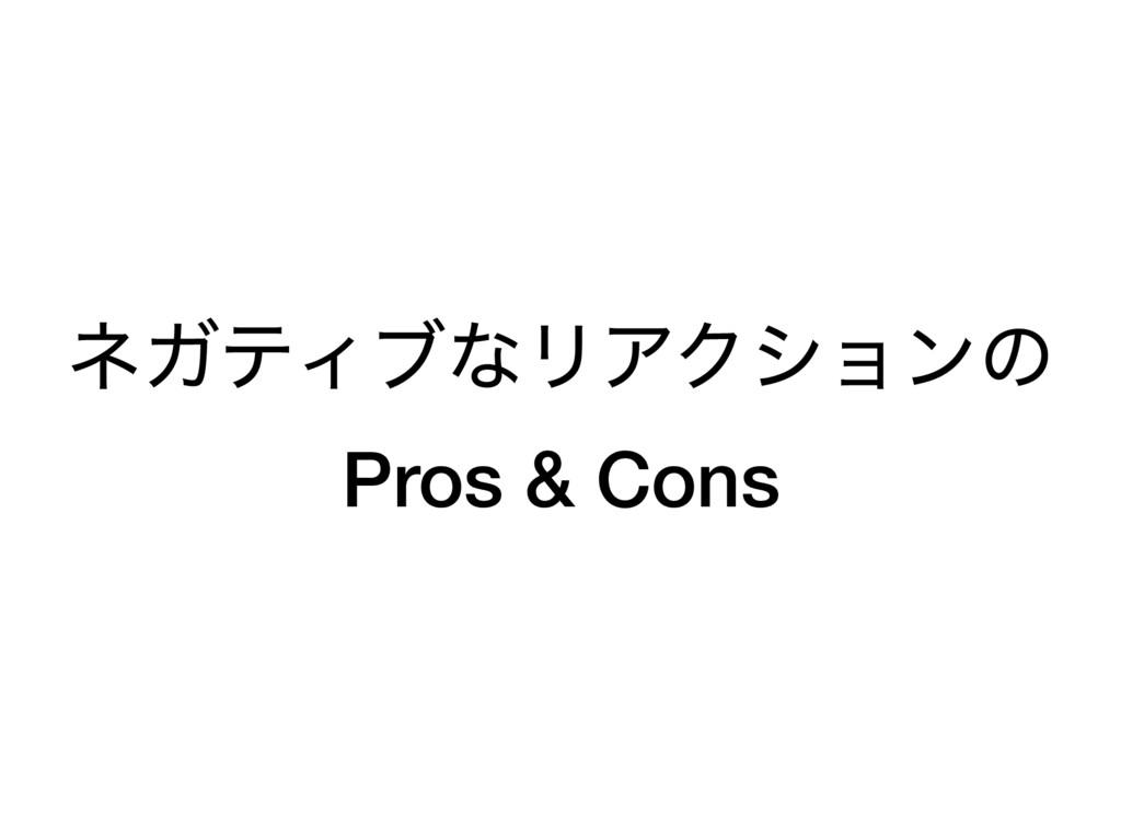 ωΨςΟϒͳϦΞΫγϣϯͷ Pros & Cons