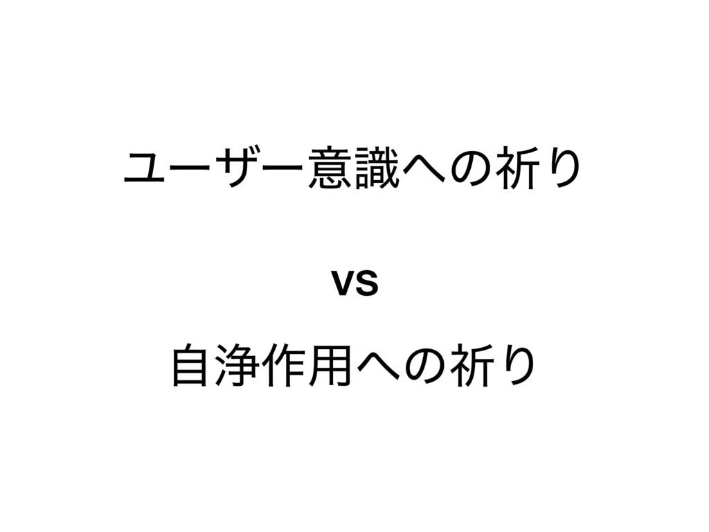 ϢʔβʔҙࣝͷفΓ vs ࣗড়࡞༻ͷفΓ