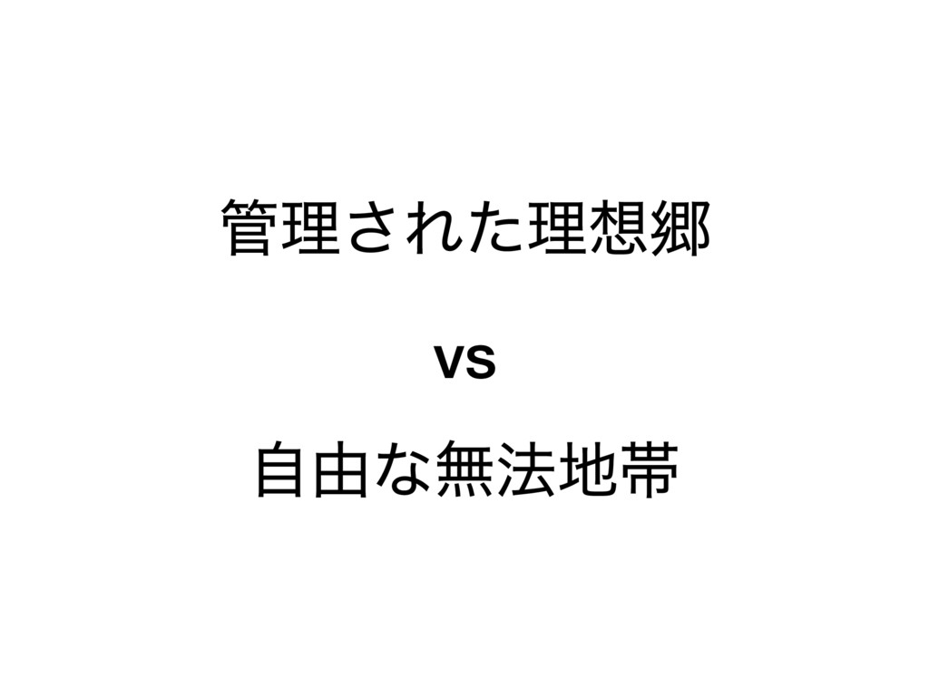 ཧ͞Εͨཧڷ vs ࣗ༝ͳແ๏ଳ