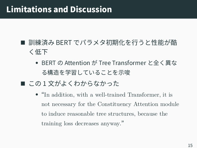 Limitations and Discussion ■ 訓練済み BERT でパラメタ初期化...