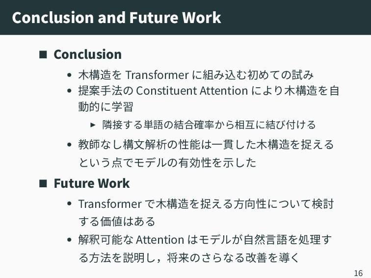 Conclusion and Future Work ■ Conclusion • 木構造を ...