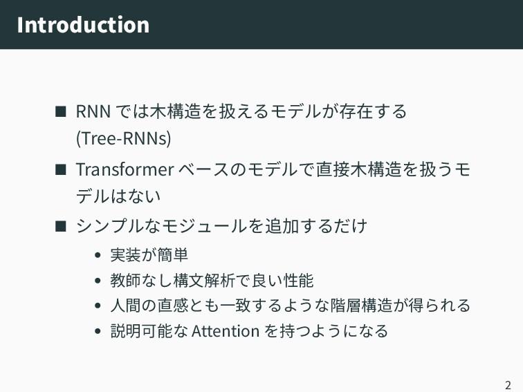 Introduction ■ RNN では木構造を扱えるモデルが存在する (Tree‑RNNs...