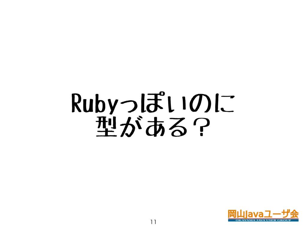 Rubyっぽいのに 型がある?