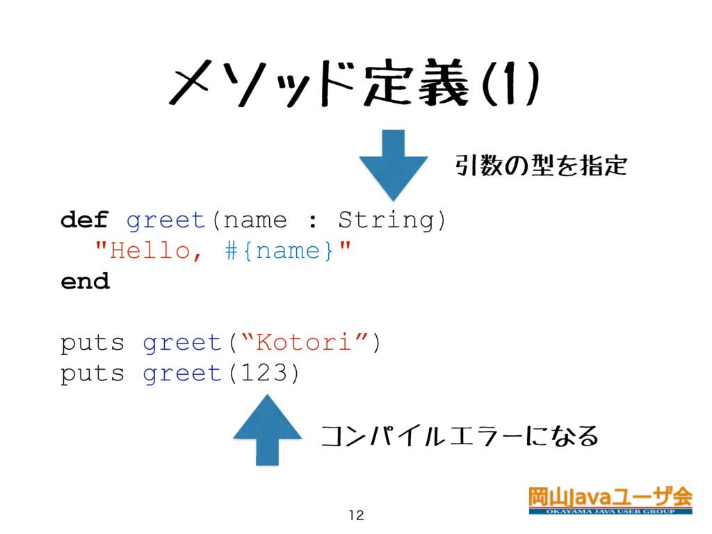 """メソッド定義(1)  def greet(name : String) """"Hello, #..."""