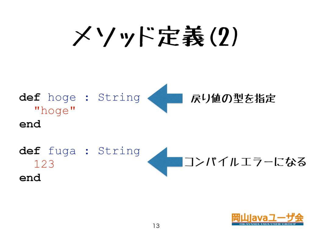 """メソッド定義(2)  def hoge : String """"hoge"""" end def f..."""