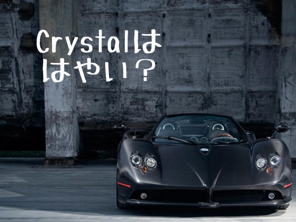 Crystalは はやい?