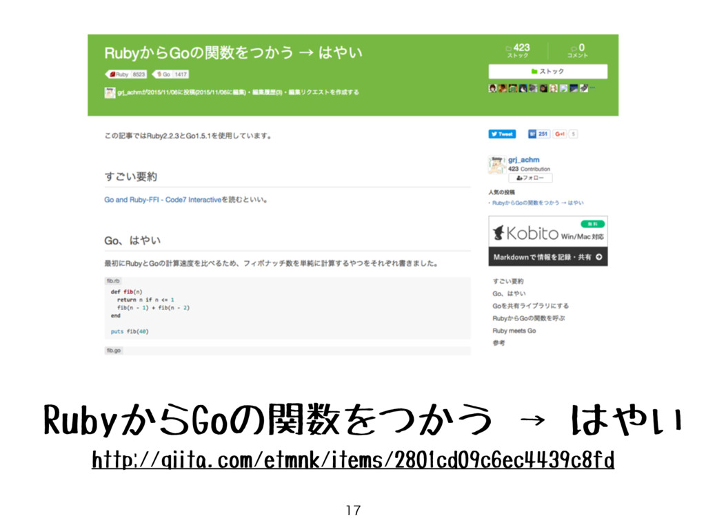 RubyからGoの関数をつかう → はやい http://qiita.com/etmnk/it...