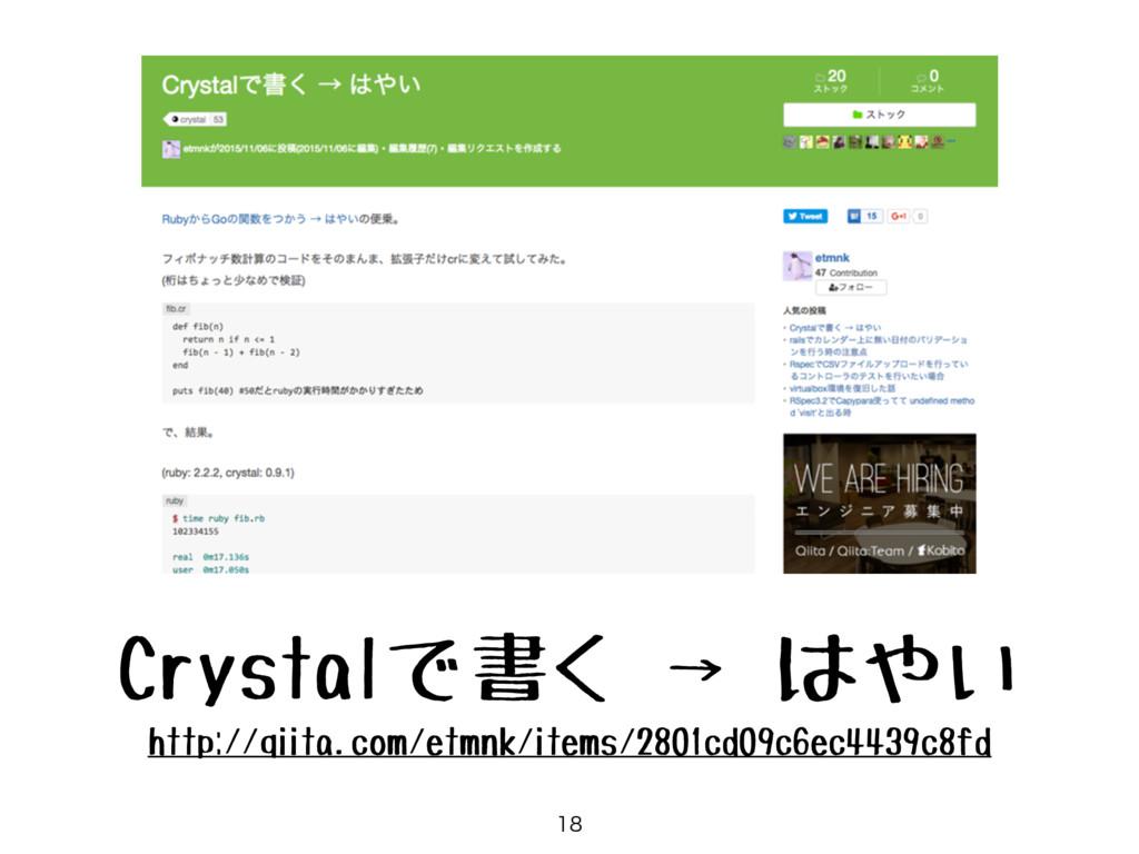 Crystalで書く → はやい http://qiita.com/etmnk/items/2...