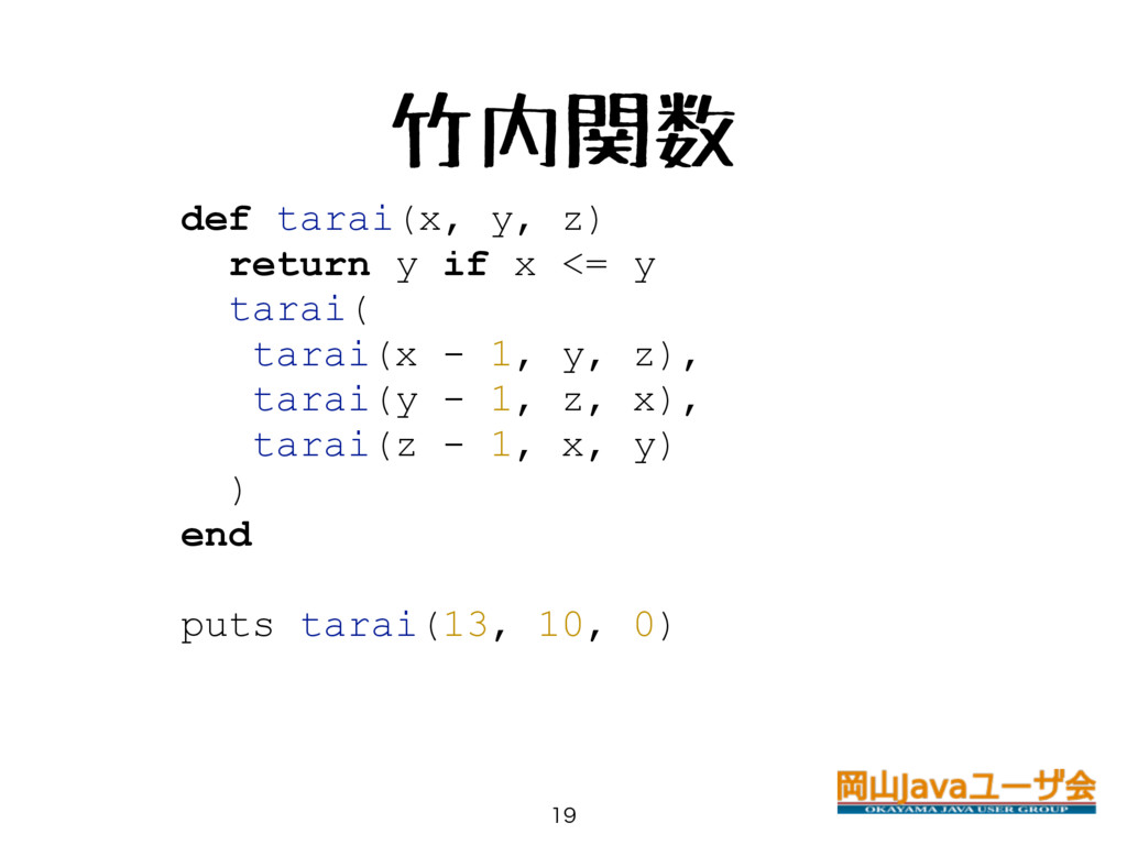 竹内関数  def tarai(x, y, z) return y if x <= y t...
