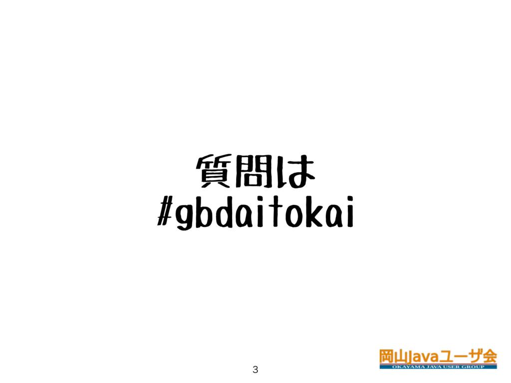 質問は #gbdaitokai