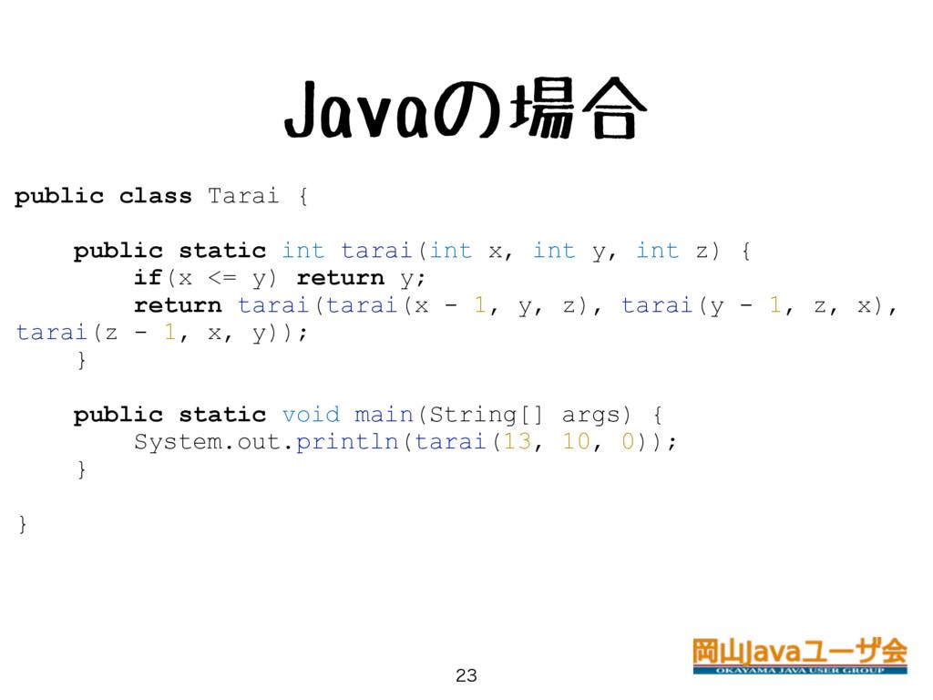 Javaの場合  public class Tarai { public static i...