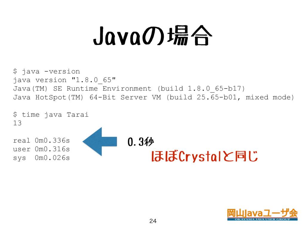 """Javaの場合  $ java -version java version """"1.8.0_..."""