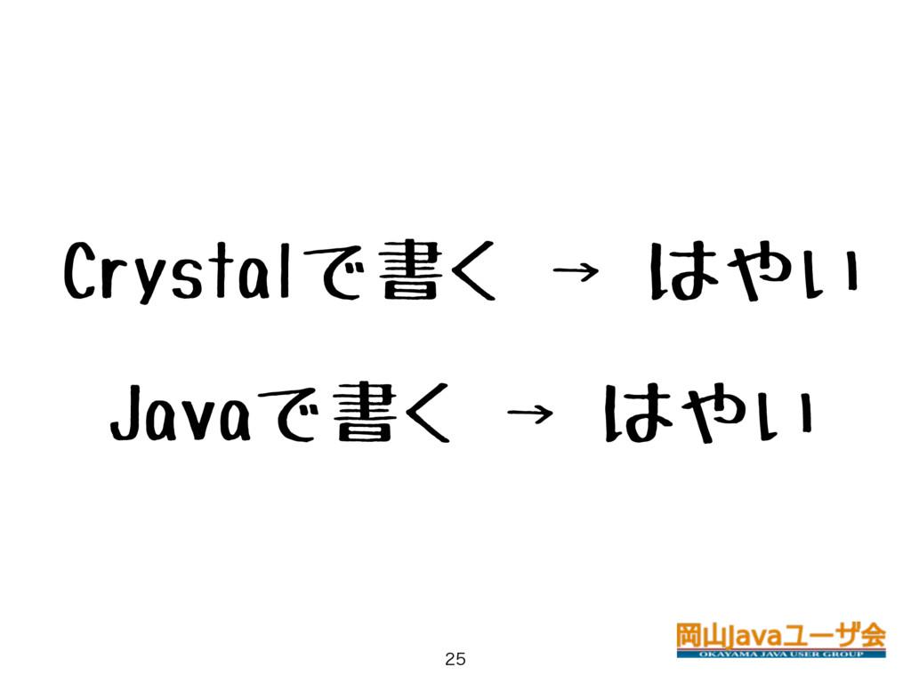 Crystalで書く → はやい Javaで書く → はやい