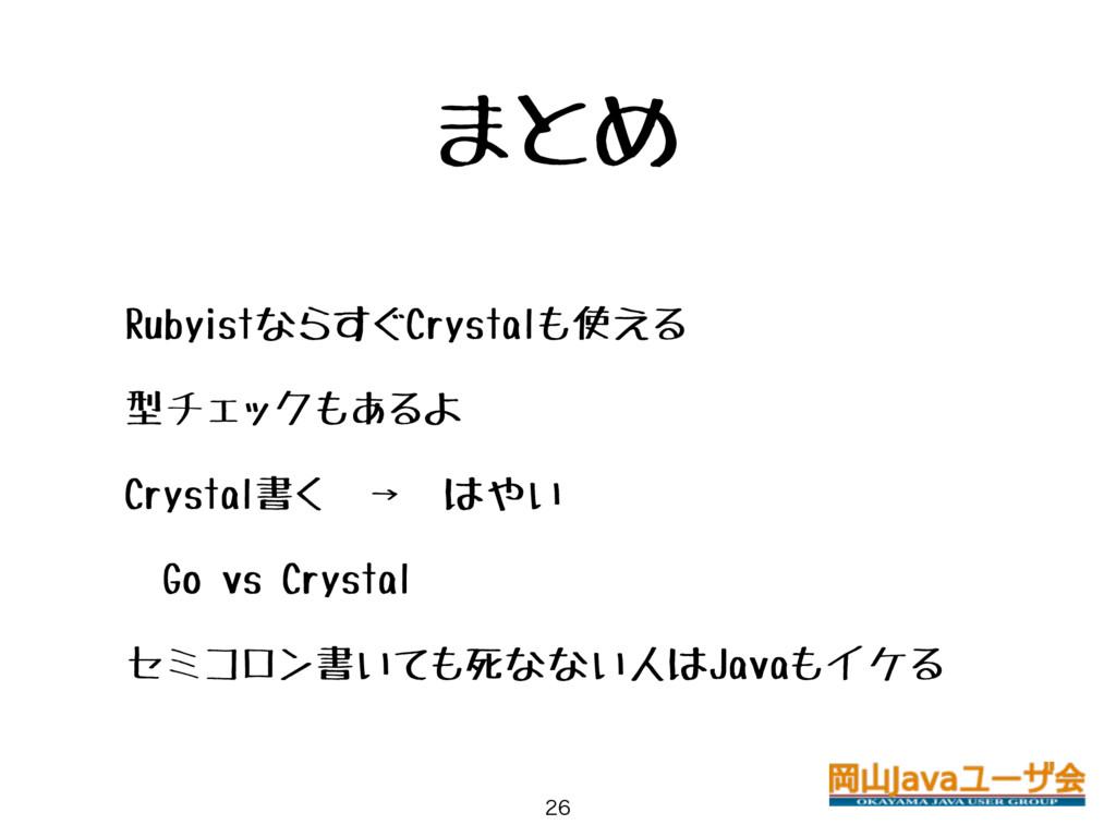 まとめ • RubyistならすぐCrystalも使える • 型チェックもあるよ • Crys...