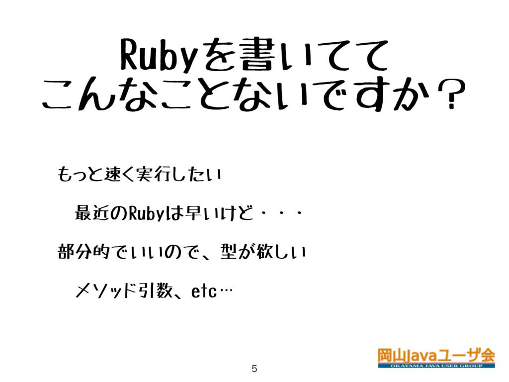 Rubyを書いてて こんなことないですか? • もっと速く実行したい • 最近のRubyは早い...