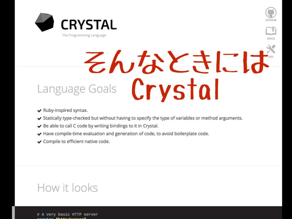 そんなときには Crystal