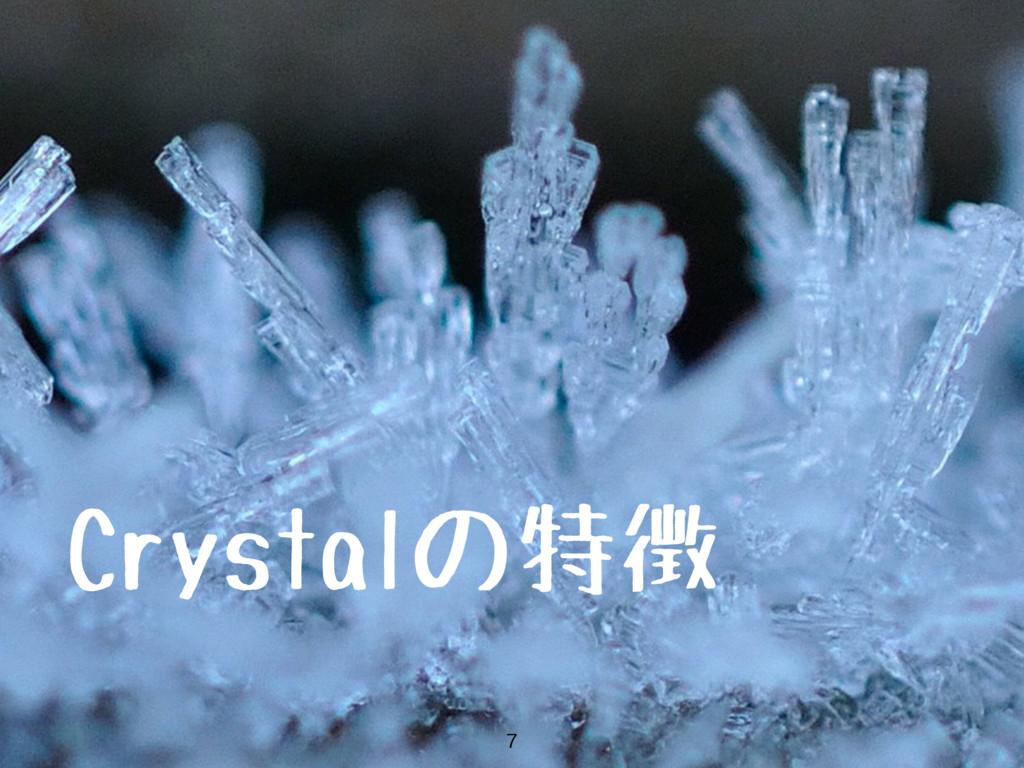 Crystalの特徴