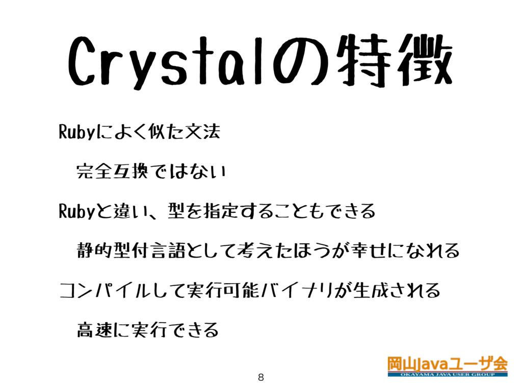 Crystalの特徴 • Rubyによく似た文法 • 完全互換ではない • Rubyと違い、型...