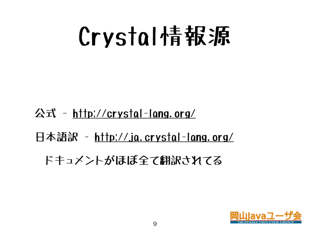 Crystal情報源 • 公式 - http://crystal-lang.org/ • 日本...