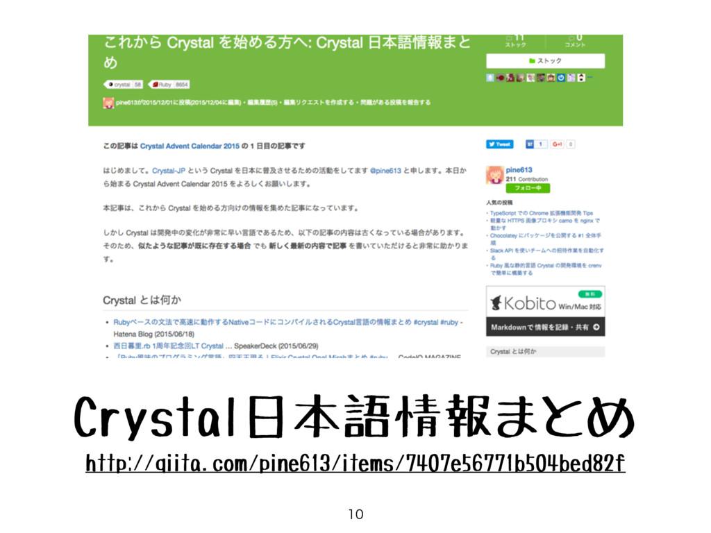 Crystal日本語情報まとめ http://qiita.com/pine613/items/...
