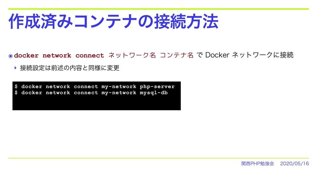 ؔ1)1ษڧձ ๏docker network connect ...