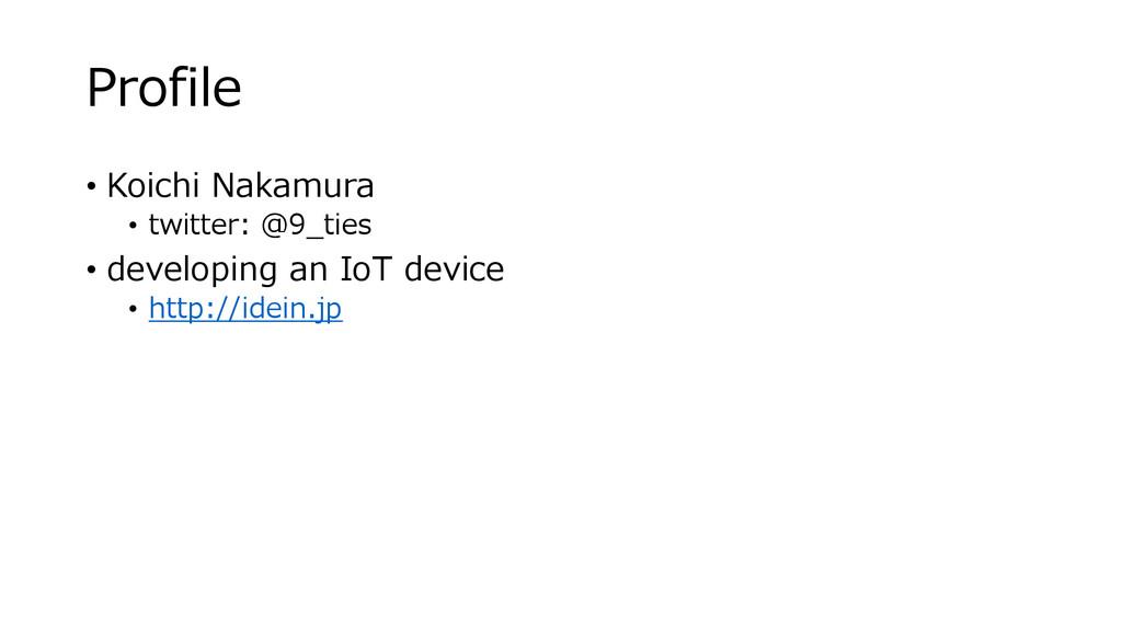 Profile • Koichi Nakamura • twitter: @9_ties • ...