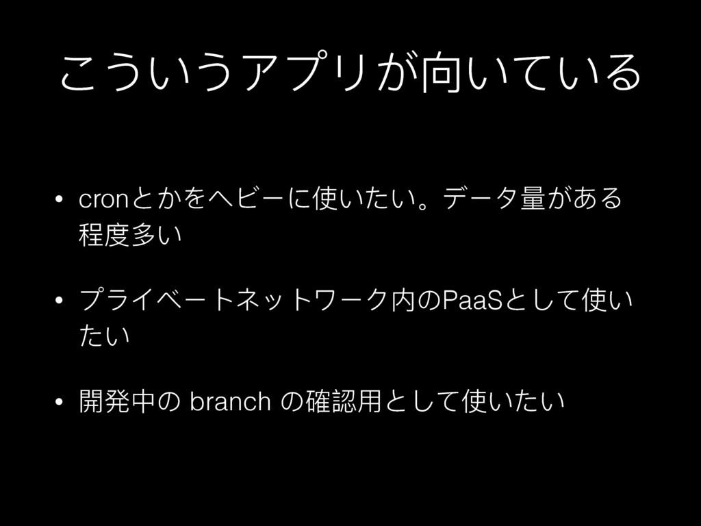 ͚ͩ͜͜ίϤϷ͢ݻ͚ͼ͚Ρ • cron;͡ΨϥϠЄֵ͚͵̶͚ϔЄόᰁ͘͢Ρ ᑕଶग़͚ • ...