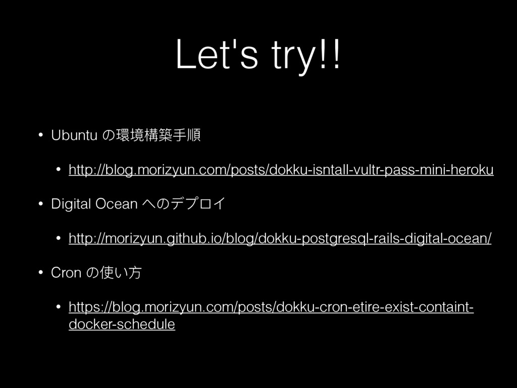 Let's try!! • Ubuntu ΄厏ह䯤塈ಋ殼 • http://blog.mori...