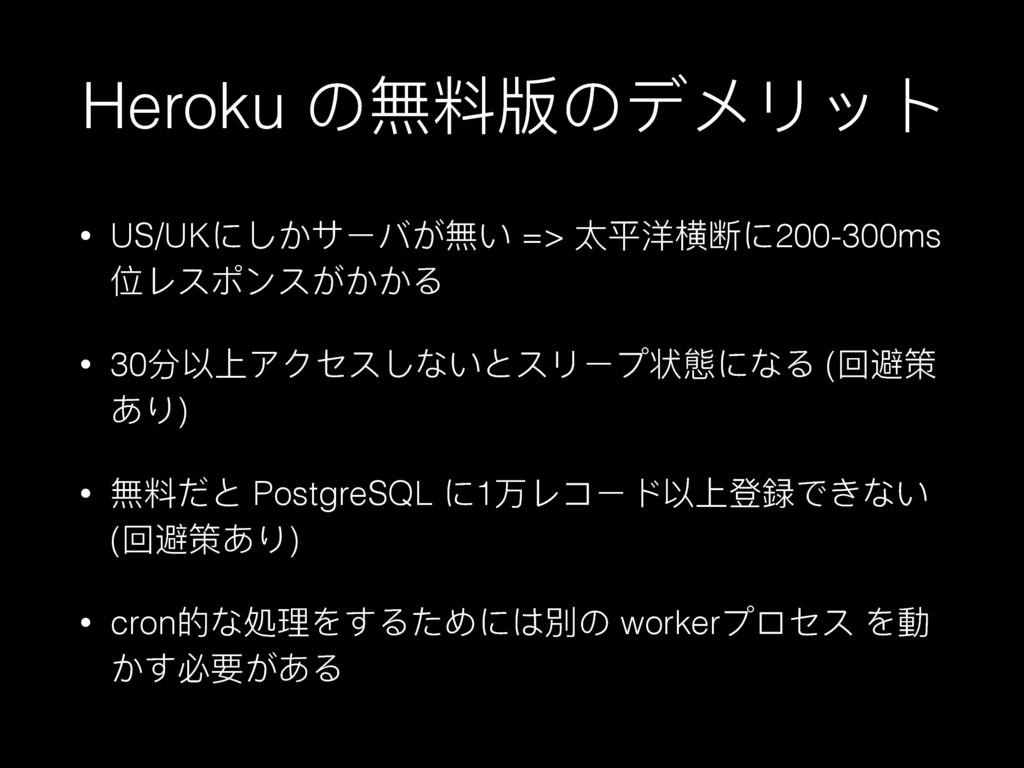 Heroku ΄僻ාᇇ΄ϔϮϷϐϕ • US/UKͭ͡ςЄϝ͢僻͚ => ॡଘ၇ཞෙ200...