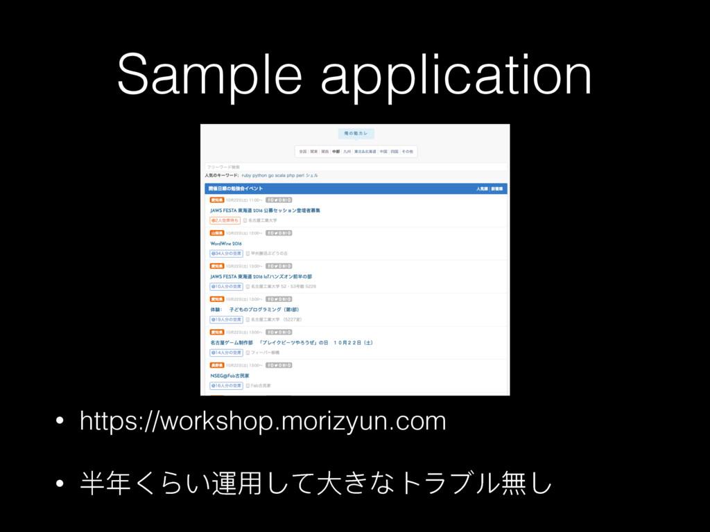 Sample application • https://workshop.morizyun....