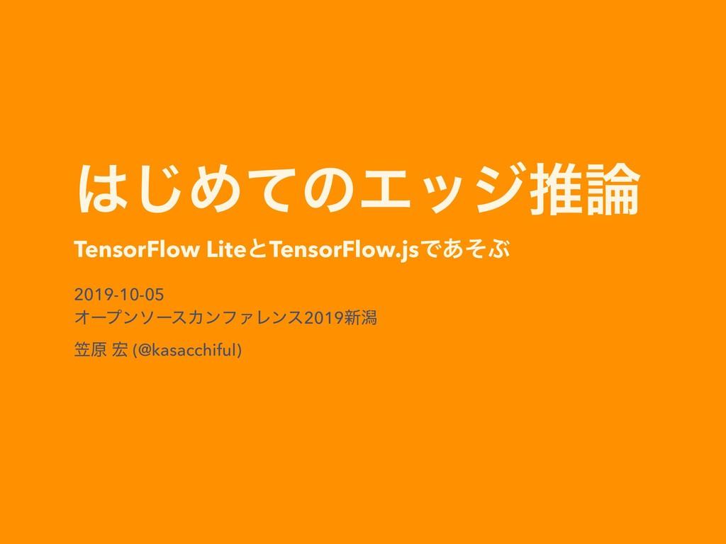͡ΊͯͷΤοδਪ TensorFlow LiteͱTensorFlow.jsͰ͋ͦͿ 20...